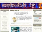 Молодёжный сайт Агролицея №29 г.Заводоуковск