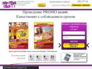 Проведение рекламных акций в Москве и МО