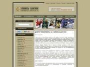 Комиксы Галактики | ComicsGalaxy.ru - все комиксы Галактики Млечный Путь
