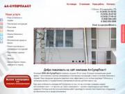Окна в Тобольске - АЛ-Суперпласт
