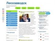 Лесозаводск - городской сайт Лесозаводска (Приморский край, г. Лесозаводск)