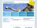 Строймонолит : Продажа песка щебня строительного, песок щебень Домодедово