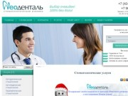 Стоматологическая Клиника НеоДенталь Южно-Сахалинск - Стоматологические услуги