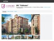 ЖК Лайково город-событие Квартиры от Urban Group, цены