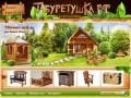 Мебель из натурального дерева г. Москва