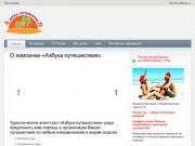 Туристическое агенство «Азбука путешествия» в Северодвинске