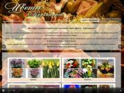 Цветы - Курганинск