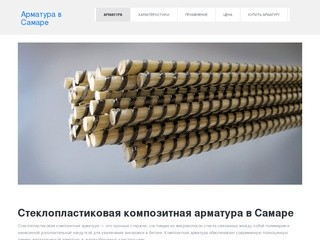Стеклопластиковая композитная арматура, купить арматуру, цены Самара