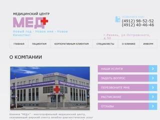 Многопрофильный медицинский центр МЕД+ - платная частная клиника в Рязани