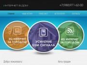 ИНТЕРНЕТ в ДОМ. Усиление сигнала сотовой связи и мобильного интернета (Россия, Волгоградская область, Волгоград)