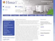 Ника-Ека. Клининговые услуги: Генеральная уборка офисов, уборка после строительства