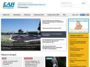 Eanews.ru