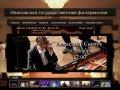 Ивановская государственная филармония: афиша иваново, концерты