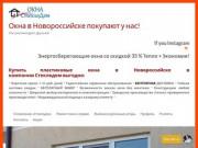 Окна в Новороссийске покупают у нас! | Нас рекомендуют друзьям!