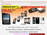 Ремонт Apple, ноутбуков, iphone, samsung, компьютеров, планшетов в Саратове