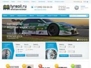 Решили купить новые шины в Москве? Посетите наш магазин! (Россия, Нижегородская область, Нижний Новгород)