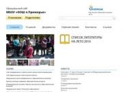 Официальный сайт, школа п.Приморье, Светлогорский район.