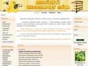 Интернет-магазин меда - Алтайский Супермаркет Мёда