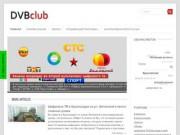 Цифровое ТВ в Краснодаре и Краснодарском крае