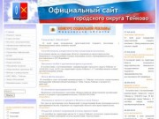 Teikovo37.ru
