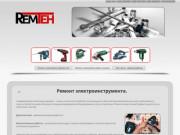 Ремонт электроинструмента и мелкой бытовой техники. (Украина, Киевская область, Киев)
