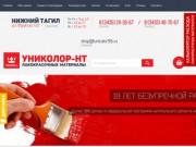 Униколор-НТ Лакокрасочные материалы в Нижнем Тагиле