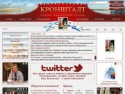 Информационный портал Администрации Кронштадтского района города Санкт-Петербурга