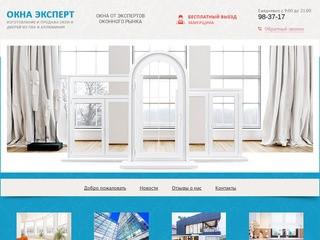 Окна и двери из ПВХ и алюминия от компании Окна ЭКСПЕРТ в Волгограде