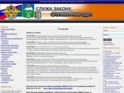 Информационный сайт -Информационный сайт: Милиция - Полиция г.Сланцы