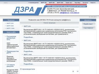 ВАРП 250 и ВАРП 500 Дивногорского завода рудничной автоматики - О производителе