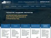 GEO-Explore — Инженерные изыскания в Вологде