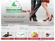 Обувной Дом Покровский -