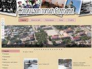 Фотоальбом города Стародуба