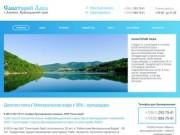 Санаторий Лаба, Лабинск - официальный сайт