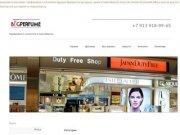 1000duhov.ru — интернет-магазин парфюмерии в Новосибирске