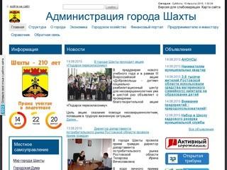 Shakhty-gorod.ru