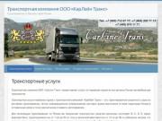 Транспортная компания ООО «КарЛайн Транс»  | Грузоперевозки по Москве и всей России