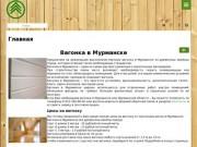 Реализация вагонки и строганной доски в Мурманске (Россия, Мурманская область, Мурманск)
