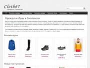Одежда и обувь в Смоленске - каталог одежды и обуви с доставкой в Смоленск и область