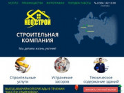 Строительная компания НЕОСТРОЙ УЛЬЯНОВСК