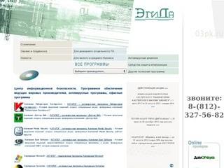 Эгида. Центр информационной защиты. Санкт-Петербург. Антивирусы. Программное обеспечение.