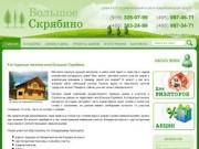 Купить участок на Каширском шоссе - дома и коттетджи на Каширском и Новорязанском шоссе.