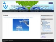 Ялуторовский «Водоканал» | Муниципальное предприятие г. Ялуторовска «Городские водопроводно
