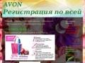 AVON - Регистрация по всей России