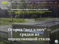 Огород под ключ. Металлические грядки оцинкованные. (Россия, Нижегородская область, Нижний Новгород)