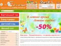 Оптовая продажа детских товаров и игрушек (Россия, Нижегородская область, Нижний Новгород)