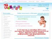 """Интернет магазин товаров для новорожденных и будущих мам """"Карусель"""" (город Владимир, телефон : 8 (904) 251-89-28)"""