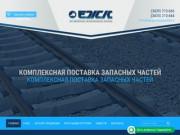 Евразийская железнодорожная компания г