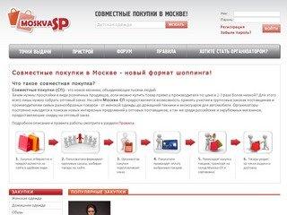 Совместные покупки в Москве, сайт совместных покупок Москва-СП