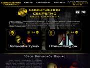 Квест в реальности Совершенно Секретно Ульяновск